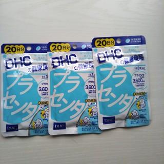 ディーエイチシー(DHC)のDHC プラセンタ 20日分 ( 60粒 )×3セット(その他)