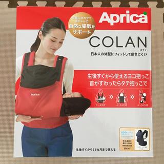 アップリカ(Aprica)のアップリカ コランハグ クールマックス 新品(抱っこひも/おんぶひも)