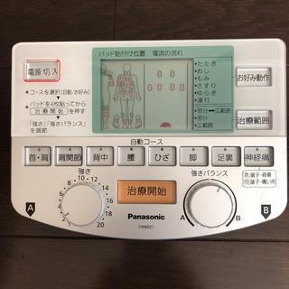 パナソニック(Panasonic)の【Panasonic 】電気治療器(マッサージ機)