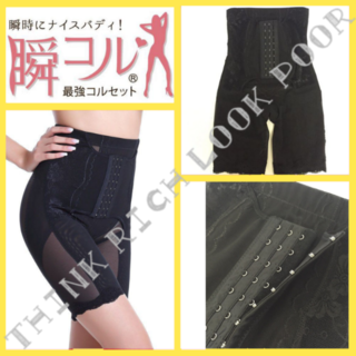 黒Lサイズ☆瞬コル☆ホック付ロングガードル/送料無料(エクササイズ用品)