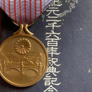 ⭐️紀元二千六百年祝典記念章⭐️(貨幣)