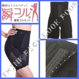 黒Mサイズ☆瞬コル☆ホック付ロングガードル/送料無料(エクササイズ用品)