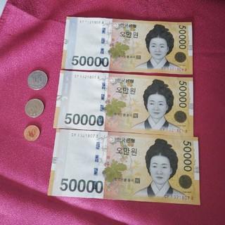 韓国★ウォン紙幣 15万★海外旅行(貨幣)