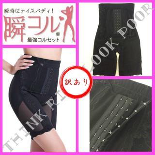 ◆ワケアリ◆黒XLサイズ☆瞬コル☆ホック付ロングガードル/送料無料(エクササイズ用品)