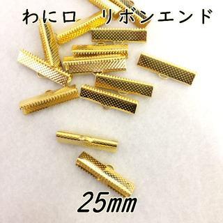 わに口 リボンエンド ゴールド 25mm 30個(各種パーツ)