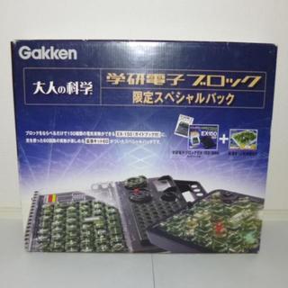 ガッケン(学研)の大人の科学 学研電子ブロック限定スペシャルパック(知育玩具)