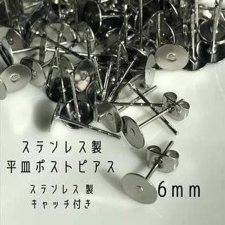 【高品質】ステンレス製6mm平皿ポストピアス キャッチ付 10個(5ペア)(各種パーツ)