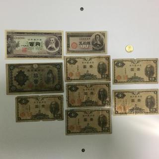 100円札 10円札  1円札  50銭札  1円黄銅貨(貨幣)