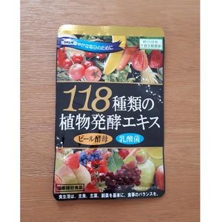118種類の植物発酵エキス(その他)