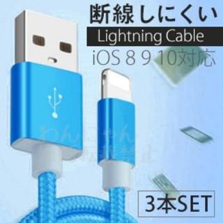 アップル(Apple)の純正品質のカッコいいスカイブルー!Lightningケーブル1m×3本!(バッテリー/充電器)