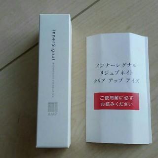 オオツカセイヤク(大塚製薬)のインナーシグナル アイクリーム(アイケア / アイクリーム)