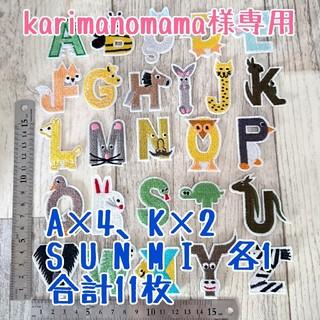 karimanomama様専用☆動物アルファベットワッペン ☆11枚☆(各種パーツ)