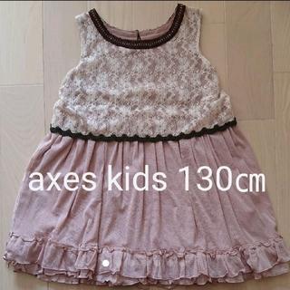 アクシーズファム(axes femme)のaxes kids ワンピース 120cm(ワンピース)