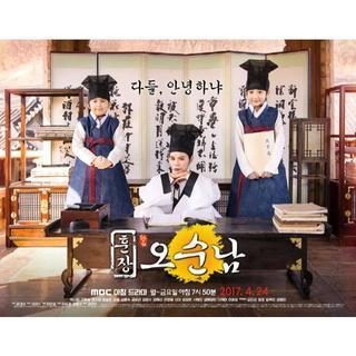 韓国ドラマ 師匠オ・スンナム Blu-ray版 全129話 送料無料!(TVドラマ)