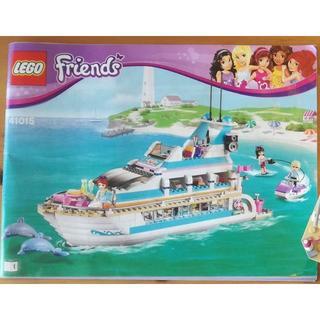 レゴ(Lego)のレゴフレンズ 41015 ラブリークルーザー(知育玩具)
