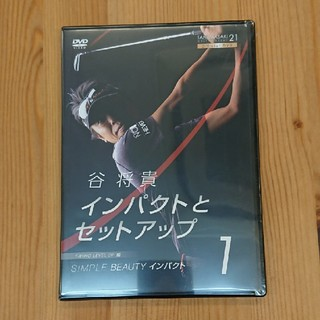 谷将貴プロ ゴルフレッスンDVD1巻(スポーツ/フィットネス)