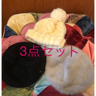 カシラ(CA4LA)のニット帽 ベレー帽 白 グレー ブラック 未使用品 美品 3点セット (ハンチング/ベレー帽)