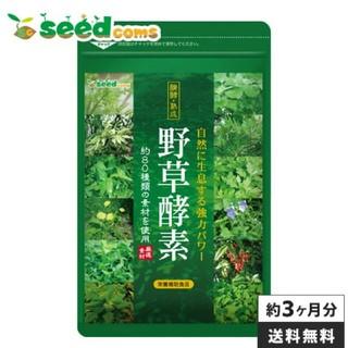 シードコムス野草酵素約3ヶ月分×2袋(その他)