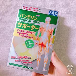 バンテリン コーワ サポーター ライトイエロー 大きめ ひじ(トレーニング用品)