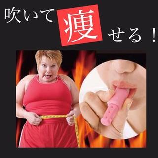 カロリーブレス 吹くだけ ダイエット ☆ 複式呼吸(エクササイズ用品)