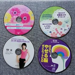ゆほぴか・壮快・安心・単行本のDVD ・CD (その他)