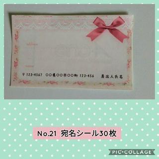 No.21 宛名シール30枚 サテンのリボン&花模様♪(宛名シール)
