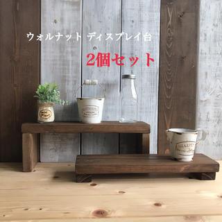 ディスプレイ台2個セット(家具)