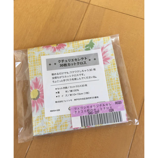フェリシモ(FELISSIMO)の【未使用】フェリシモ  カットクロス 30枚   (生地/糸)