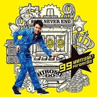 99は終わらない 郷ひろみ CD(ポップス/ロック(邦楽))