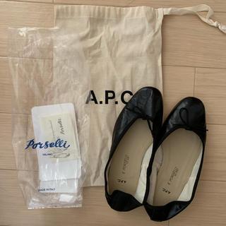 アーペーセー(A.P.C)のporselli ポルセリ apc 38(バレエシューズ)