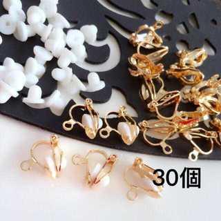 【30個】カン付きイヤリング&シリコンパッドライトゴールド(各種パーツ)