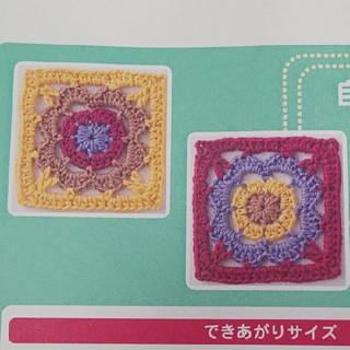 フェリシモ(FELISSIMO)のフェリシモ 編み物キット カラフルコットン モチーフ編み(生地/糸)