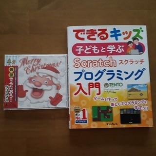 英語教材 CD プログラミング入門 本(キッズ/ファミリー)