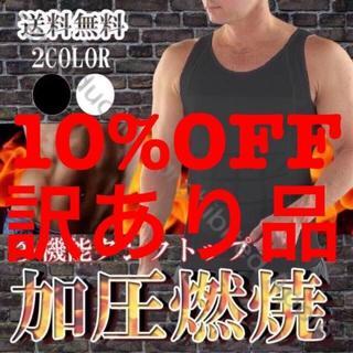 タンクトップ 型 加圧シャツ ダイエット 着圧 加圧インナー 男性用 肌着(タンクトップ)