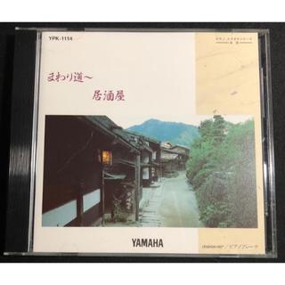 自動演奏 フロッピー ピアノカラオケシリーズ まわり道〜居酒屋 ヤマハ (その他)