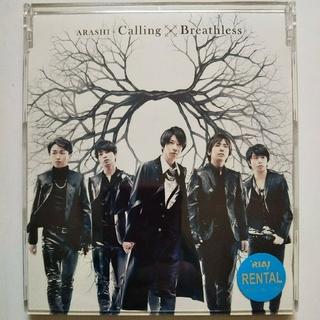 嵐 『Calling/Breathless』通常盤  レンタル落ち(ポップス/ロック(邦楽))
