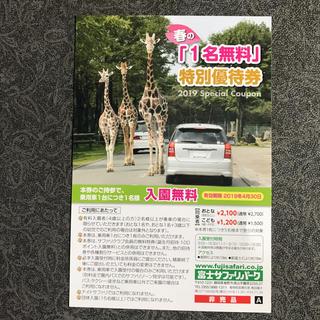 富士サファリパーク★春の「1名無料」特別優待券(動物園)
