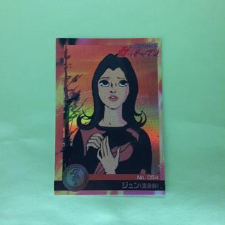 モリナガセイカ(森永製菓)のNo.054  タツノコプロ 40周年 アニバーサリーカード(カード)
