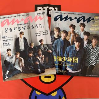 ボウダンショウネンダン(防弾少年団(BTS))のBTS 防弾少年団 anan (K-POP/アジア)