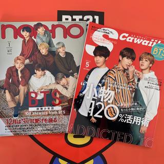 ボウダンショウネンダン(防弾少年団(BTS))のBTS 防弾少年団 nonno Scawaiii 雑誌(K-POP/アジア)