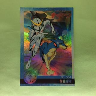 モリナガセイカ(森永製菓)のNo.064  タツノコプロ 40周年 アニバーサリーカード(カード)