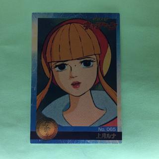 モリナガセイカ(森永製菓)のNo.065  タツノコプロ 40周年 アニバーサリーカード(カード)