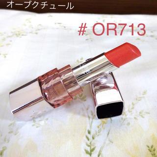 オーブクチュール ロングキープルージュ #OR713 (口紅)