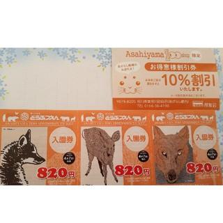 旭山動物園  大人入園券 3枚+ショップ割引券(動物園)