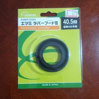 エツミ(ETSUMI)のエツミ ラバーフード 40.5mm用 E-6570(その他)