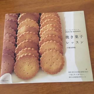 シュフトセイカツシャ(主婦と生活社)の焼き菓子レッスン(菓子/デザート)