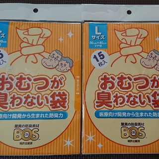 おむつが臭わない袋 Lサイズ 2個セット(紙おむつ用ゴミ箱)