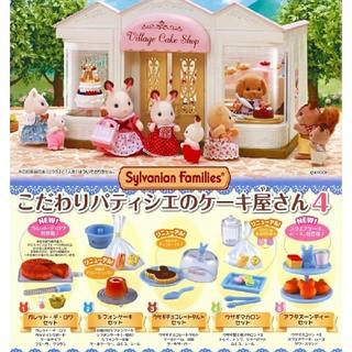 エポック(EPOCH)のシルバニアファミリー『こだわりパティシエのケーキ屋さん4』全5種セット(キャラクターグッズ)