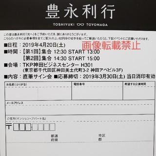 豊永利行 光へ リリイベ 申込みハガキ(声優/アニメ)
