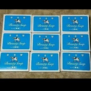 カウブランド(COW)の牛乳石鹸 青箱 9個x85g☆ ボディソープ 新品 ☆ cow☆ 固形石鹸(ボディソープ / 石鹸)